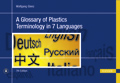 A Glossary of Plastics Terminology in 7 languages (Ed 7)